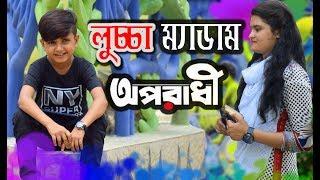 Luccha Madam Oporadhi | Soto dada New Comedy Music Video | Bangla New Song 2018 | Singer Rasel