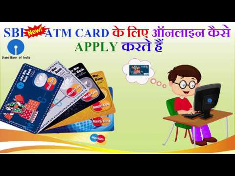 How to Apply for New SBI ATM/Debit Card Online [ Hindi - हिन्दी ]