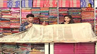 Lightweight Embroidered Fancy Saree | Hello Ladies | New Arrivals | Vanitha TV