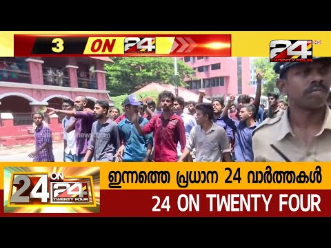 24 News Live TV   Live latest Malayalam News   Twenty Four   HD Live