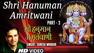 Shri Hanuman Amritwani I HD VIDEO I Part 3 by SURESH WADKAR I T-Series Bhakti Sagar