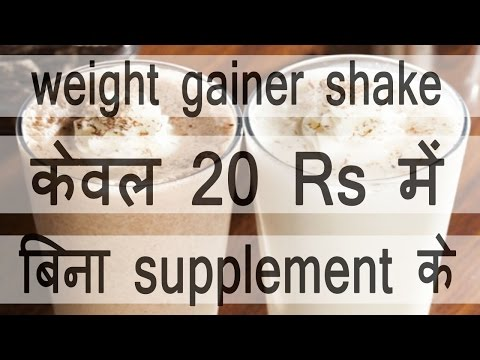 homemade weight gainer shake without supplements   1 सप्ताह में वजन बढ़ाएं  