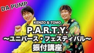Download 【バイーン】KENZO & TOMOの「P.A.R.T.Y. 〜ユニバース・フェスティバル〜」振り付け講座 Video