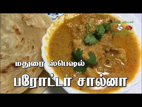 Parota salna in Tamil | Chicken Salna for Parotta in Tamil | Chicken Kulambu Madurai Hotel Style