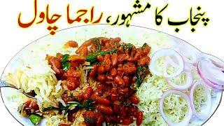 پنجابی اسٹائلI Rajma Chawal I Perfect Punjabi Rajma Masala I Rajma rice Recipe