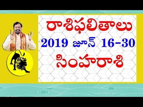 2019 June Simha Rasi| 2019 జూన్ సింహరాశి ఫలితాలు