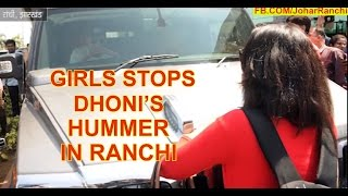GIRLS STOPS DHONI'S HUMMER