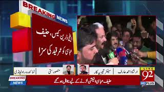 PML-N leader Hanif Abbasi sentenced to life in ephedrine quota case | 21 July 2018 | 92NewsHD