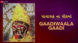 Gaadiwaala Gaadi | Full Audio | Pavagadh Na Chokma | Gujarati Devotional Songs