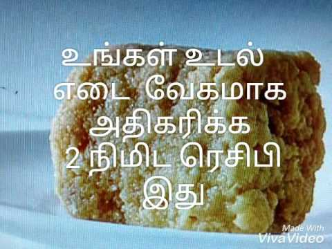 How Increase Weight Naturally Easy Tips in Tamil / ஒரே மாசத்தில் குண்டாக