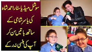 Social Media star Ahmed Shah ki Yasir Shami k sath baatei sunn kar apki hansi na rukay