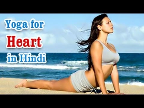 Dil Ke Liye Yoga - Heart attacks, Heart diseases And Diet Tips in Hindi