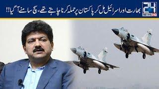 Hamid Mir Inside Analysis On India Strikes In Pakistan