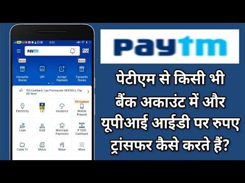 PayTm Bhim UPI Transactions   How to Send Money to any Bank A/C and UPI ID (VPA)