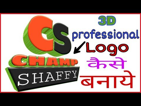 how to make 3d professional logo on android [Hindi]