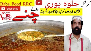 Halwa Puri Ke Chaney | Halwa Poori walay Chole | Restaurant style / Chef Rizwan ch