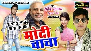 Modi Chacha - मोदी चाचा - Sandeep Sudhakar - New Bhojpuri song 2017