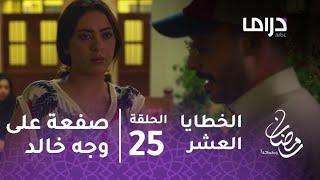 مسلسل الخطايا العشر - حلقة 25 - مواجهة ساخنة بين خالد وسارة تنتهي بصفعة!!