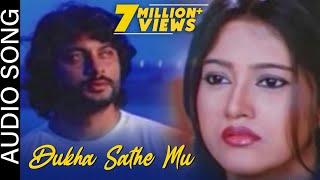 Matric Fail Odia Movie    Dukha Sathe Mu   Audio Song   Anubhav Mohanty, Barsha Priyadarshini