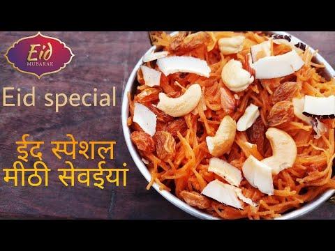 Eid Spacial Meethi Seviyan Recipe In Hindi - मिठी सेवईया | Sweet Vermicelli |