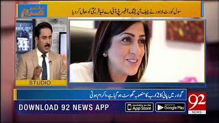 COO PIA to resume duties following Civil Court Lahore orders, reports Bhatti | 92NewsHD