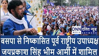 बड़ी खबर - BSP से निष्कासित जय प्रकाश सिंह BHIM ARMY में शामिल | JAI PRAKASH SINGH JOINS BHIM ARMY