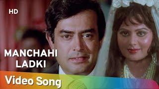 Manchahi Ladki Kahi Koi Mil Jaaye (HD) | Waqt Ki Deewar | Sanjeev Kumar | Sulakshana Pandit
