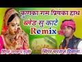 Download  Manraj Deewana New Remix Song 2019~कुणका गम प्रियंका हाथ ब्लेड सु काटे Remix Song 2019 MP3,3GP,MP4