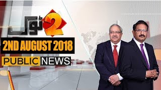 2 Tok with Ch Ghulam Hussain & Saeed Qazi | 2nd August 2018 | Public News