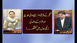 Khadija Stabbing Case; Accused Father & Victim face to face discussion - Zanjeer E Adal 09 June 2017