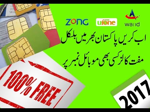 How To Make Free Calls in Pakistan 2017 Latest Trick