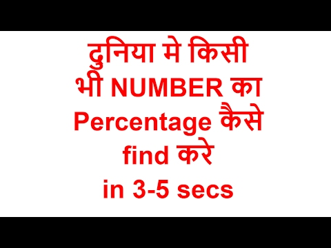 How to find percentage of any number in the whole world