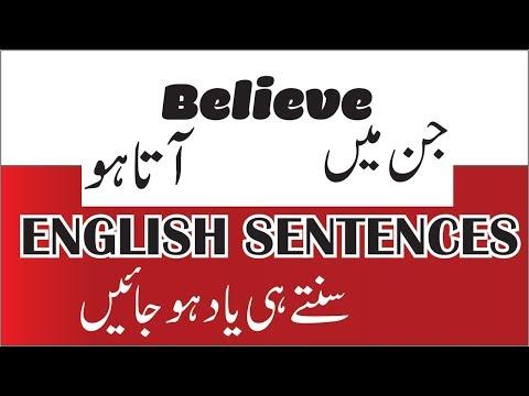 Learn Daily English Speaking Sentence in Urdu Lesson 8