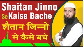Shaitan Jinno Se Kaise Bache - How To Protect Ourselves From Satan By Adv. Faiz Syed