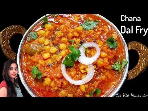 चना दाल फ्राई   Chana Dal Fry Recipe Chana Dal Fry Daal Tadka Recipe In Hindi-how to make dal fry