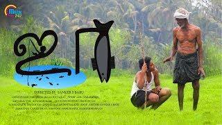 Ira | Malayalam Short Film | Sankar S Babu | Official