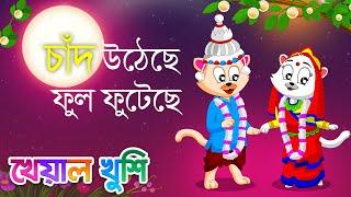 Chand Utheche Ful Futeche | চাঁদ উঠেছে ফুল ফুটেছে | Bangla Cartoon | Bengali Rhymes | Kheyal Khushi