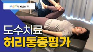 대전도수치료 허리통증 평가 움직임 검사(feat.대전엠허브의원)