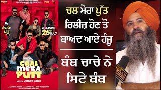 Chal Mera Putt | Jarnail Singh Hoye Emotional te Haters nu Ditta Jawaab ! | Interview | DAAH Films