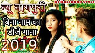 nagpuri dj song 2018 mp3 video