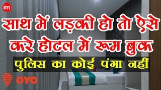 Book Hotel for Unmarried Couples Step By Step | By Ishan [Hindi]