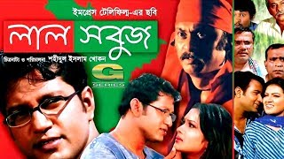 Lal Shobuj | Full Movie || Mahfuz Ahmed, Shimla, Salauddin Lavlu | HD1080p | Bangla Movie