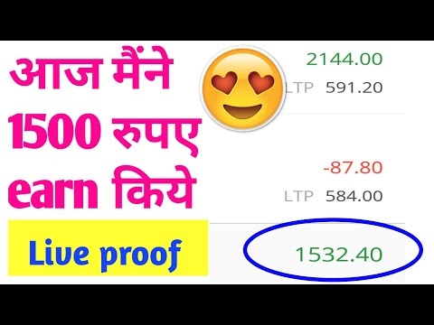 Best trick to earn money online from stock market | Rs 1500 profit live proof