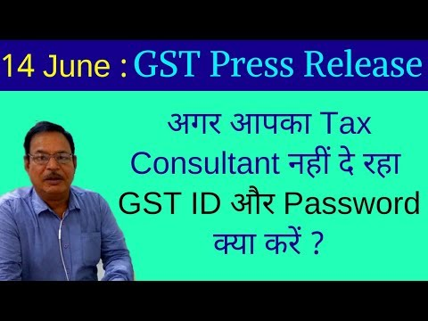14 June 2018-  CBEC Press Release- Now change your GST ID or PASSWORD