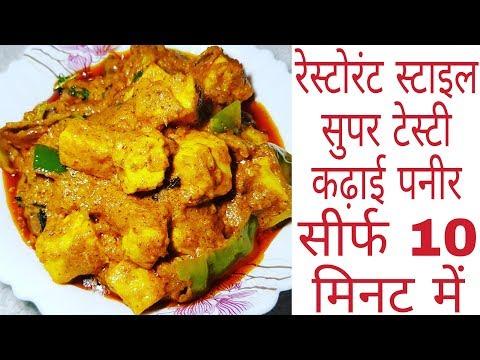 रेस्टोरेंट स्टाइल सुपर टेस्टी कढ़ाई पनीर Kadai Paneer Butter paneer shahi paneer paneer dishes