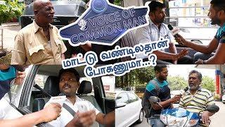 கண்ணுக்கு தெரியாமல் மக்களிடம் கொள்ளையடிக்கும் அரசு ! | Voice of Common Man | Petrol price hike
