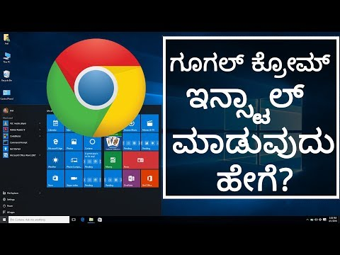How to Install Google Chrome Web Browser in Windows 10 Offline | Kannada