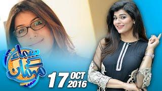 Gorgeous Vaneeza Ahmed | Samaa Kay Mehmaan | SAMAA TV | Sophia Mirza | 17 Oct 2016
