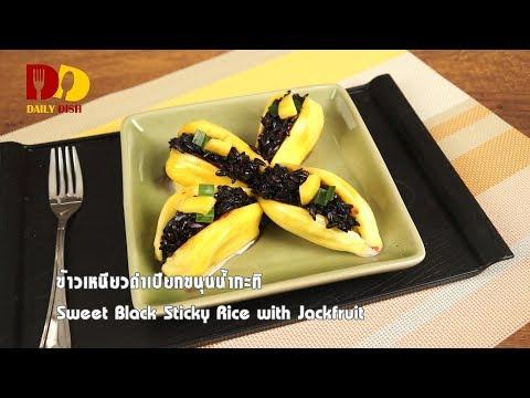 Sweet Black Sticky Rice with Jackfruit | Thai Dessert | ข้าวเหนียวดำเปียกขนุนน้ำกะทิ