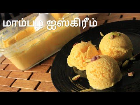 மாம்பழ ஐஸ்கிரீம் - No eggs, no condensed milk mango ice cream - Mango ice cream recipe in tamil